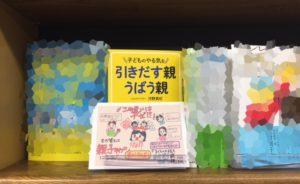bookpop1